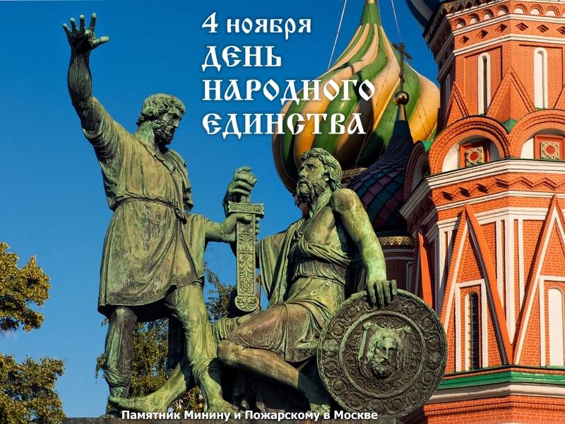 Картинки ко дню народного единства 4 ноября минин и пожарский